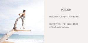 SOIL cure×ルーシー・ダットンクラス