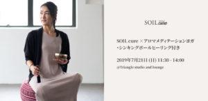 SOIL cure ×アロマメディテーションヨガ・シンキングボールヒーリング付き
