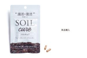SOIL cure 30粒カプセル