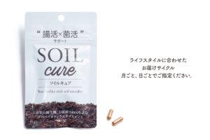 SOIL cure 定期購読